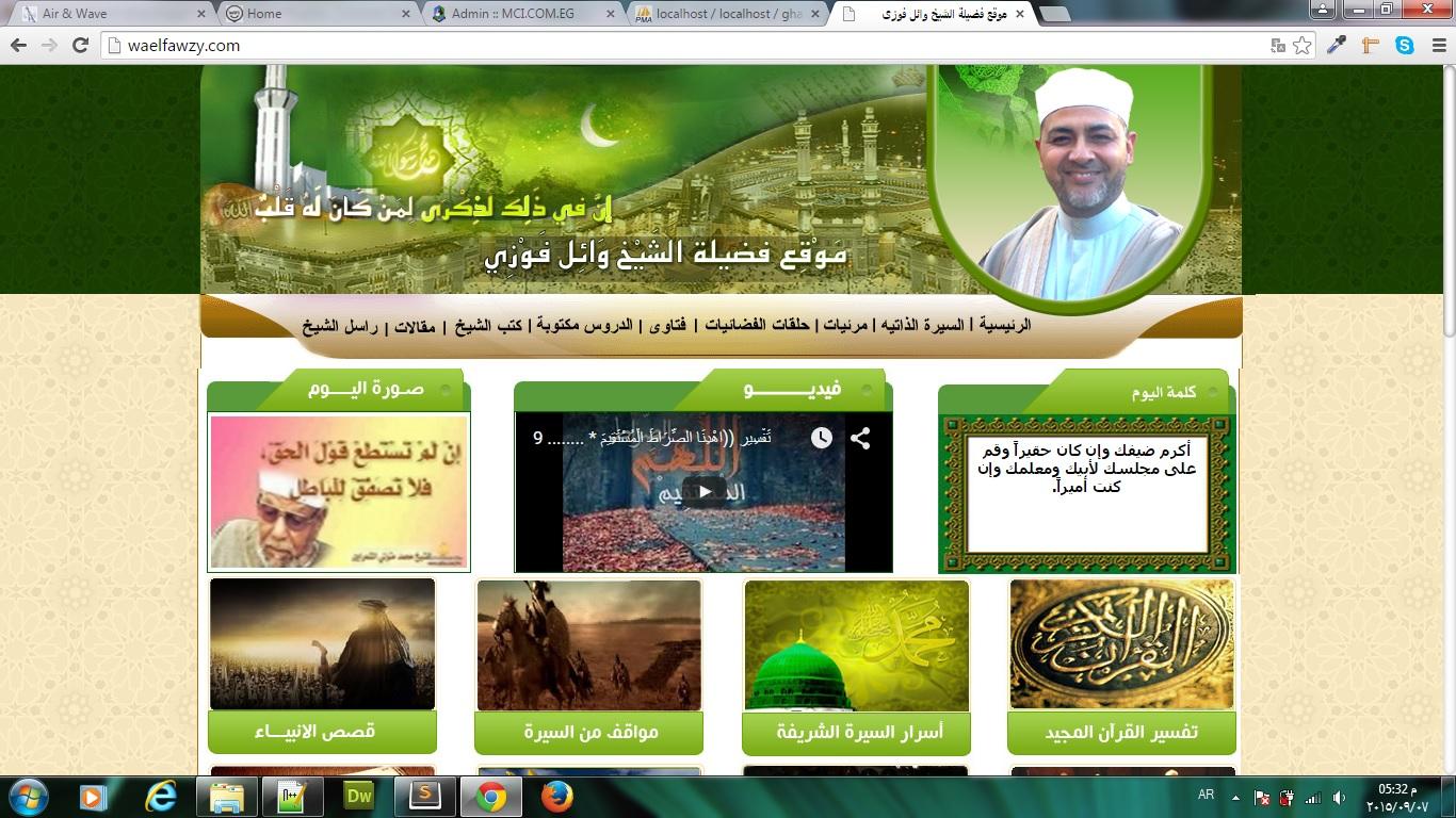 موقع الشيخ وائل فوزى